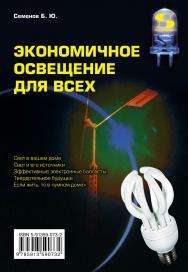 Экономичное освещение для всех ISBN 978-5-91359-073-2