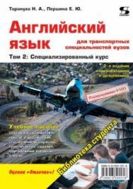 Английский язык для транспортных специальностей вузов. Том 2: Специализированный курс ISBN 978-5-91359-091-6