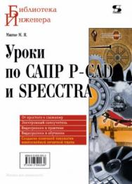 Уроки по САПР P-CAD и SPECCTRA ISBN 978-5-91359-093-0