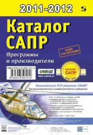 Каталог САПР. Программы и производители.2011-2012 (3-е изд.) ISBN 978-5-91359-101-2