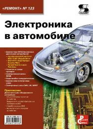 Электроника в автомобиле ISBN 978-5-91359-104-3