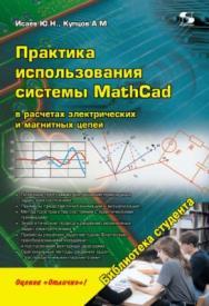Практика использования системы MathCad в расчетах электрических и магнитных цепей ISBN 978-5-91359-123-4