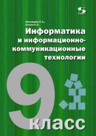 Информатика и информационно-коммуникационные технологии. 9 класс ISBN 978-5-91359-128-9