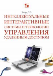 Интеллектуальные интерактивные системы и технологии управления удаленным доступом (Методы и модели управления процессами защиты и сопровождения интеллектуальной собственности в сети Internet/Intranet) ISBN 978-5-91359-132-6
