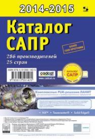 Каталог САПР. Программы и производители. 2014-2015 ISBN 978-5-91359-142-5