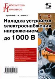 Наладка устройств электроснабжения напряжением до 1000 В ISBN 978-5-91359-147-0