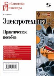 Электротехника. Практическое пособие ISBN 978-5-91359-175-3
