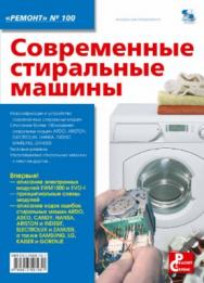 Современные стиральные машины ISBN 978-5-91359-195-1