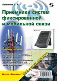 Приемники систем фиксированной и мобильной связи ISBN 978-5-91359-198-2