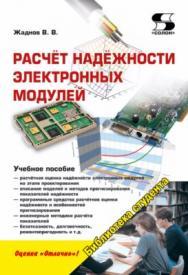 Расчёт надёжности электронных модулей: научное издание ISBN 978-5-91359-204-0