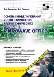 Основы моделирования и проектирования радиотехнических устройств в Microwave Office ISBN 978-5-91359-206-4