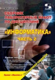Сборник лабораторных работ по дисциплине «Информатика», часть 2 ISBN 978-5-91359-220-0