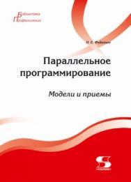 Параллельное программирование. Модели и приемы ISBN 978-5-91359-222-4