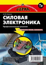 Силовая электроника: профессиональные решения ISBN 978-5-91359-224-8