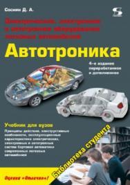 Электрическое, электронное и автотронное оборудование легковых автомобилей (Автотроника-4): Учебник для вузов ISBN 978-5-91359-251-4