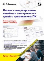 Расчет и моделирование линейных электрических цепей с применением ПК. ISBN 978-5-91359-272-9