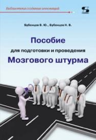 Пособие для подготовки и проведения Мозгового штурма ISBN 978-5-91359-297-2