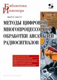 Методы цифровой многопроцессорной обработки ансамблей радиосигналов ISBN 978-5-91359-300-9