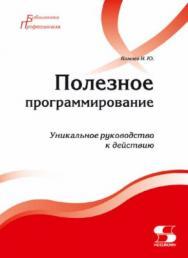 Полезное программирование ISBN 978-5-91359-340-5