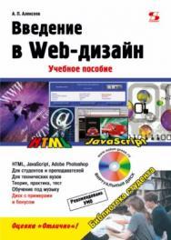 Введение в Web-дизайн ISBN 978-5-91359-355-9