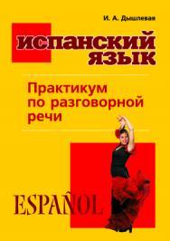 Испанский язык. Практикум по разговорной речи ISBN 978-5-91413-022-7