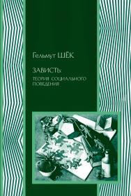 Зависть: теория социального поведения — 2-е изд., эл. ISBN 978-5-91603-568-1