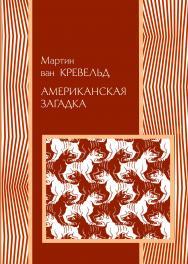 Американская загадка — 2-е изд., эл. ISBN 978-5-91603-570-4