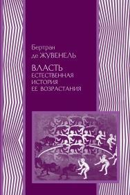Власть. Естественная история ее возрастания — 2-е изд., эл. ISBN 978-5-91603-579-7