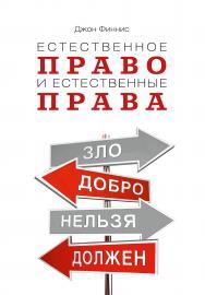 Естественное право и естественные права — 2-е изд., эл. ISBN 978-5-91603-582-7