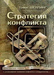 Стратегия конфликта — 3-е изд., эл. ISBN 978-5-91603-585-8