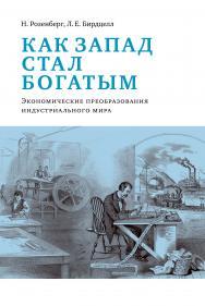 Как Запад стал богатым. Экономическое преобразование индустриального мира — 3-е изд., эл. ISBN 978-5-91603-587-2