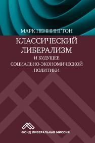 Классический либерализм и будущее социально-экономической политики — 2-е изд., эл. ISBN 978-5-91603-599-5