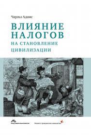 Влияние налогов на становление цивилизации — 2-е изд., эл. ISBN 978-5-91603-606-0