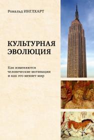 Культурная эволюция. Как изменяются человеческие мотивации и как это меняет мир — 2-е изд., эл. ISBN 978-5-91603-607-7