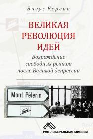 Великая революция идей. Возрождение свободных рынков после Великой депрессии — 2-е изд., эл. ISBN 978-5-91603-608-4
