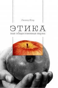 Этика как общественная наука. Моральная философия общественного сотрудничества — 2-е изд., эл. ISBN 978-5-91603-609-1
