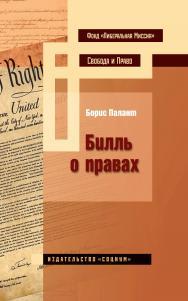 Билль о правах — 2-е изд., эл. ISBN i_978-5-91603-621-3