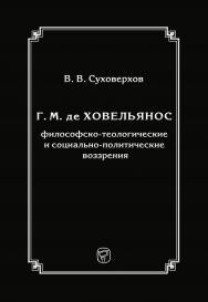 Г. М. де Ховельянос: философско-теологические и социально-политические воззрения — 2-е изд., эл. ISBN 978-5-91603-626-8