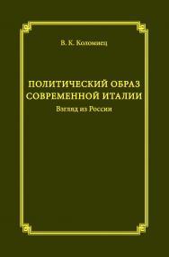 Политический образ современной Италии. Взгляд из России — 2-е изд., эл. ISBN 978-5-91603-627-5