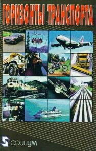 Горизонты транспорта. Эффективная транспортная политика / Экспертный совет Комитета Совета Федерации по промышленной политике ; TechInvestLab.com. — 2-е изд., эл. ISBN 978-5-91603-637-4
