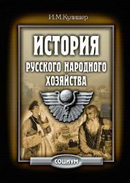 История русского народного хозяйства. — 3-е изд., эл. ISBN 978-5-91603-638-1_int