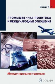 Промышленная политика и международные отношения : в 2 кн. Кн. 1. Международная торговля.— 2-е изд., эл. ISBN 978-5-91603-640-4_int
