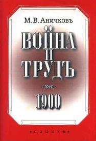 Война и труд. — 3-е изд., эл. ISBN 978-5-91603-645-9