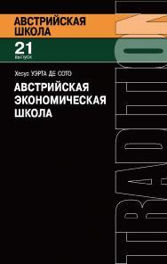 Австрийская экономическая школа. Рынок и предпринимательское творчество / пер. с англ. Б. С. Пинскера. — 2-е изд., эл. — (Австрийская школа; вып. 21) ISBN 978-5-91603-647-3