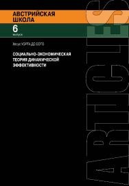 Социально-экономическая теория динамической эффективности / пер. с англ. В. Кошкина. — 2-е изд., эл. — (Австрийская школа; вып. 6). ISBN 978-5-91603-657-2_int
