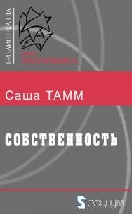 Собственность / пер. с нем. С. Труммлер, О. Боченковой. — 2-е изд., эл. ISBN 978-5-91603-667-1
