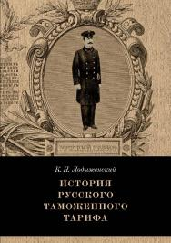 История русского таможенного тарифа. — 3-е изд., эл. ISBN 978-5-91603-686-2_int