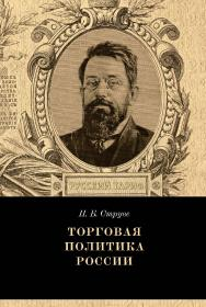Торговая политика России / — 4-е изд., эл. ISBN 978-5-91603-687-9_int