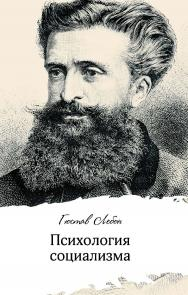 Психология социализма / пер. с фр. — 4-е изд., эл. ISBN 978-5-91603-700-5_int