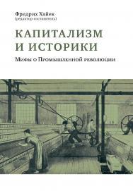Капитализм и историки. Мифы о Промышленной революции / пер. с англ. — 3-е изд., эл. ISBN 978-5-91603-704-3